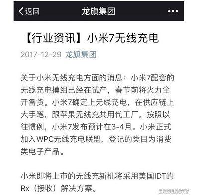 Thư xác nhận từ hãng Xiaomi